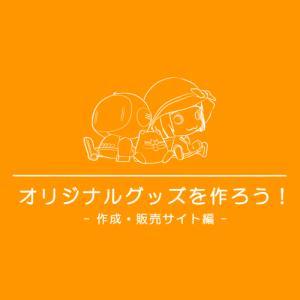 オリジナルグッズを作ろう!1 -作成・販売サイト編-