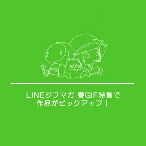 LINEジフマガ 春GIF特集にて作品が紹介されました!