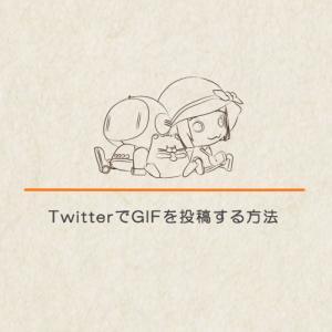 TwitterでGIFを投稿する方法・投稿時の注意点など