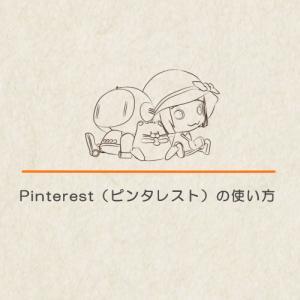 クリエイター、デザイナー必須!Pinterest(ピンタレスト)の使い方