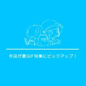 LINEジフマガ 夏GIF特集にピックアップされました!