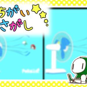 まちがい探しマニアにもおススメ!まちがい探しアニメ「せんぷうき」