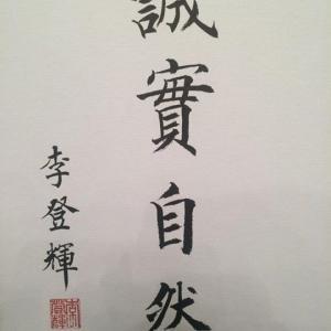 李登輝 元台湾総統 一路走好