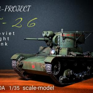 T-26(15)完成