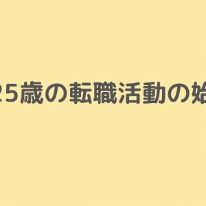 【実績・スキルなし】25歳の転職!オススメのやり方