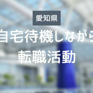 コロナで自宅待機してるけど転職したい!愛知県の仕事の探し方