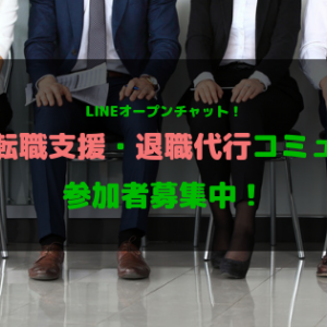 【必見】LINEオープンチャット転職支援や退職支援お悩み相談コミュ!