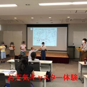 「お天気キャスターに挑戦!」@加古川海洋文化センター8/22