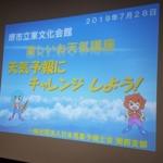 「天気予報にチャレンジ」@堺市立東文化会館7/28