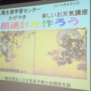 「風速計を作ろう!」@八尾生涯学習センターかがやき8/4