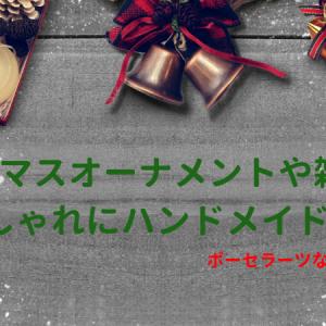 クリスマスオーナメントや雑貨をおしゃれにハンドメイド!ポーセラーツクリスマス作品例!