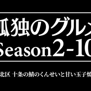 Season2-10<後編>