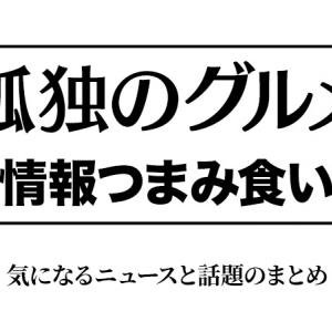 「孤独のグルメ」情報つまみ食い(19/12/7)