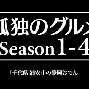 Season1-4<後編> おでんリベンジ