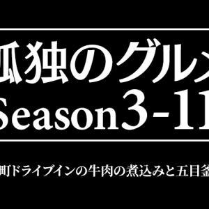 Season3-11<前編> 新潟土産であさささ