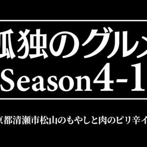 Season4-1<後編> ふせえりさんを愛でる回