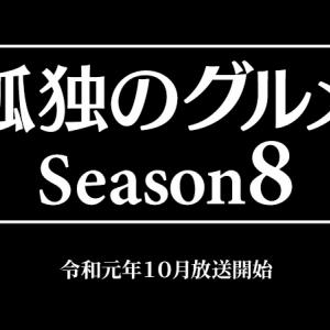 ドラマ「孤独のグルメ」Season8が始まるよ