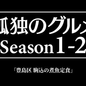 Season1-2<後編> 家庭料理が心に染みる