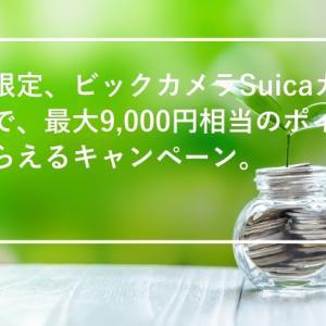 【お得情報】期間限定、ビックカメラSuicaカード発行で、最大9,000円相当のポイントがもらえるキャンペーン。