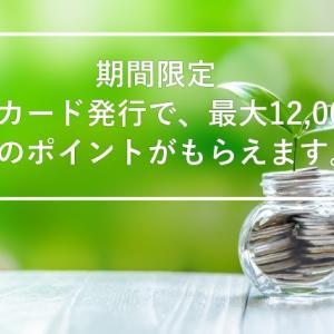 【お得情報】期間限定、楽天カード発行で、最大12,000円相当のポイントがもらえます。