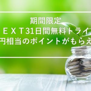 【お得情報】期間限定、U-NEXTの31日間無料トライアルで、1,800円相当のポイントがもらえます。