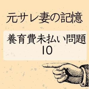 養育費未払い編10