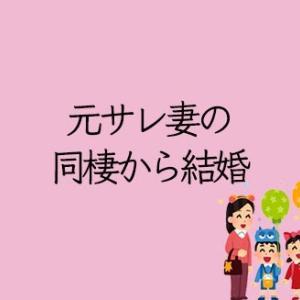 元サレ妻が子連れ再婚するまでの話7