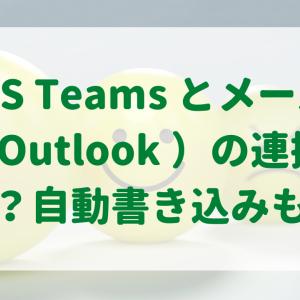 Microsoft Teams と Outlook(メール)の連携|PowerAutomate なら条件付き書き込みまで可能