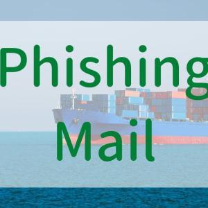 Phishing Mail(フィッシングメール)、貿易実務・海外営業に届く3つのパターンとは?