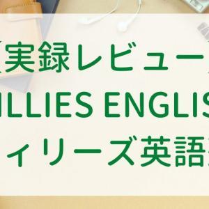 【実録】WiLLies English(ウィリーズ英語塾) の体験レッスンレビュー|悪い口コミや評判は本当なのか?