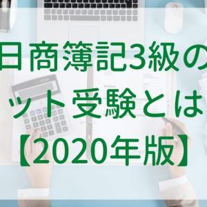 簿記3級のネット受験とは?|オンラインで試験を受けられる上に、随時開催の新方式【2020年版】