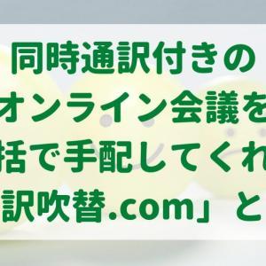 通訳吹替.comのレビュー|オンライン会議、セミナー向け同時通訳・翻訳サービス、Youtube動画の吹き替えや字幕にも対応|運営は東証一部上場の株式会社ビジョン