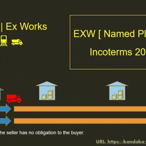 【貿易】EXW-貿易実務で便利な用語・略語の意味と使い方