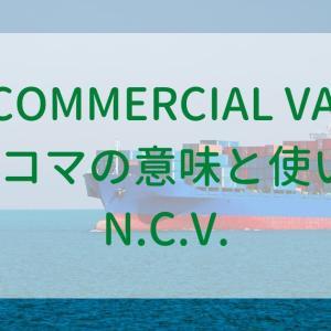 【貿易】NON COMMERCIAL VALUE(ノンコマ)の意味と使い方とは|無償品やサンプル他、4つの事例