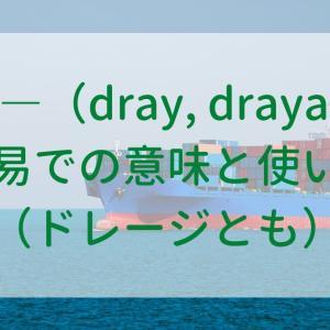 【貿易】ドレ―(Drayage、Dray)とは?|ドレージとも呼ぶ貿易用語の意味と使い方