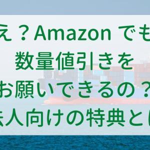 数量値引きも使える「アマゾンビジネス」とは?|Amazon の法人・個人事業向けサービスで事務所の備品、消耗品購入にもメリット