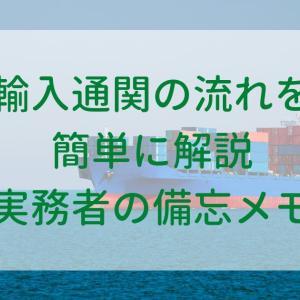 【貿易】輸入通関の流れを簡単に解説|輸入に慣れていない貿易実務者の備忘メモ