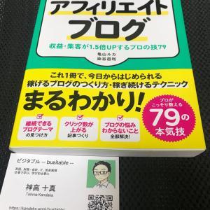 小学生でもわかるブログ論~亀山ルカさんのブログの教科書