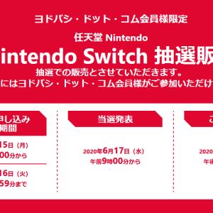 【本日10:59迄】ヨドバシ・ドット・コム  Nintendo Nintendo Switch 抽選販売