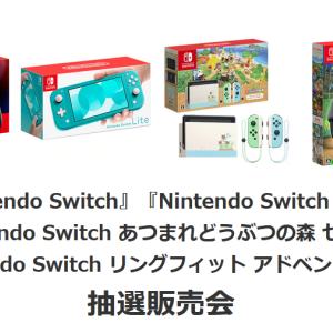 【12時~】「ひかりTVショッピング」Nintendo Switch各種の抽選販売