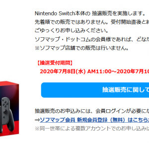【本日13:59迄】Nintendo Switch 抽選販売