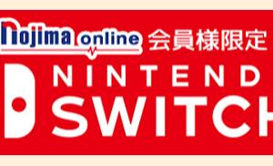 【17日迄】ノジマオンライン 人気ゲーム 抽選販売応募