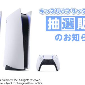 【本日20時迄】キッズリパブリックアプリ PlayStation5 抽選販売
