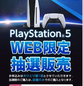 【22日~】エディオンアプリ PS5抽選 +確定申告小話