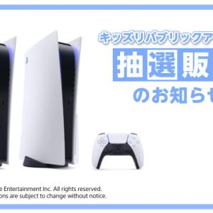【本日19:59迄】キッズリパブリックアプリ PlayStation®5 抽選販売