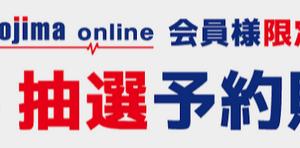 【28日迄】ノジマオンラインPS5抽選予約販売