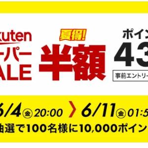 【6/4】楽天スーパーセール
