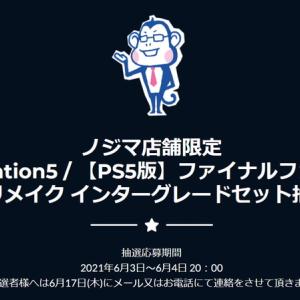 【本日まで】ノジマ店舗限定 PlayStation5 / 【PS5版】ファイナルファンタジーVII リメイク インターグレードセット抽選販売