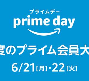 【6/21~22】Amazon プライムデー 2021