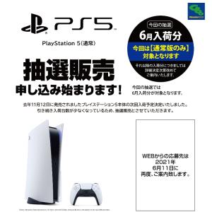 【11日~13日】PlayStation 5 抽選 WonderGOO